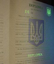 Диплом - специальные знаки в УФ (Павлоград)