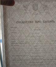 Диплом - видны знаки на просвет (Павлоград)